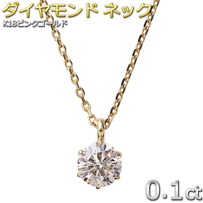 【あす楽】ダイヤモンド ネックレス 一粒 K18 ピンクゴールド 0.1ct ダイヤネックレス シンプル ペンダント 即納
