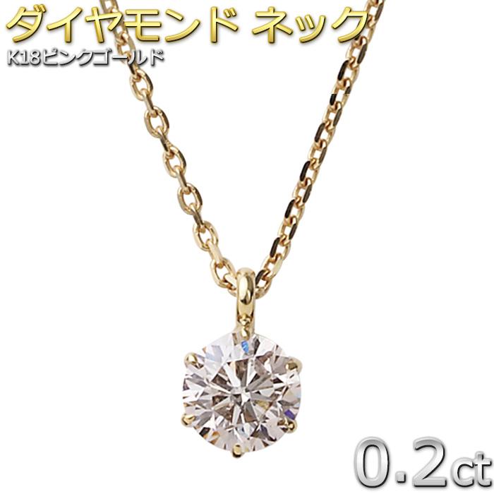 【あす楽】ダイヤモンド ネックレス 一粒 K18 ピンクゴールド 0.2ct ダイヤネックレス シンプル ペンダント クリスマス プレゼント【送料無料】