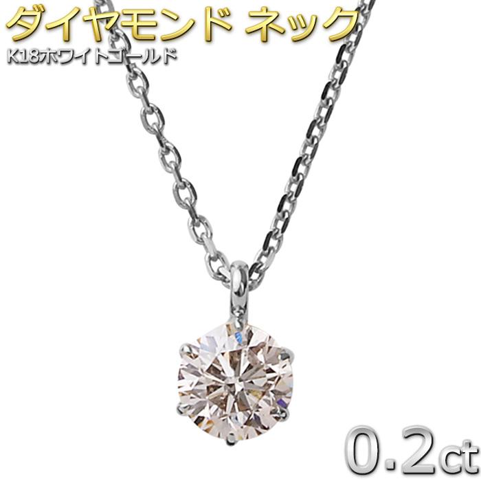 【あす楽】ダイヤモンド ネックレス 一粒 K18 ホワイトゴールド 0.2ct ダイヤネックレス【送料無料】