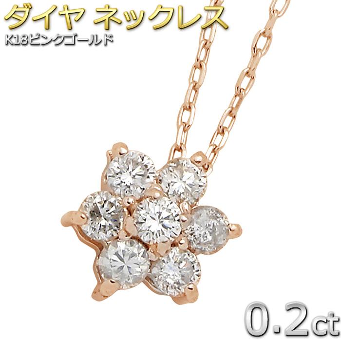 ダイヤモンド ネックレス 7粒 0.2ct K18 ピンクゴールド フラワーモチーフ 人気のフラワーダイヤ ペンダント