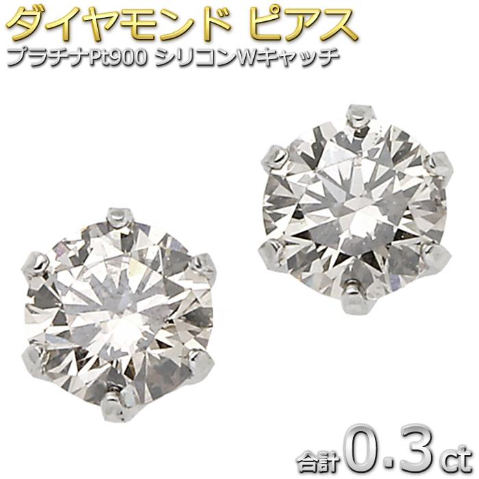 ピアス ダイヤモンド プラチナ Pt900 0.3ct ダイヤ ピアス 一粒 スタッドピアス シンプル 数量限定