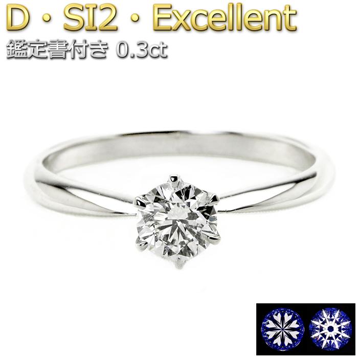 ダイヤモンド エンゲージリング プラチナ Pt900 0.3ct ダイヤ指輪 Dカラー SI2 Excellent EXハート&キューピット H&C エクセレント ブライダル 婚約指輪 結婚 鑑定書付き