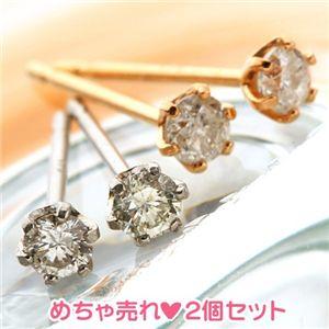 K18PG ダイヤ ピアス 一粒 一粒ダイヤモンドピアス&PT900一粒ダイヤモンドピアスセット(ピンクゴールド&プラチナ)116907 116908