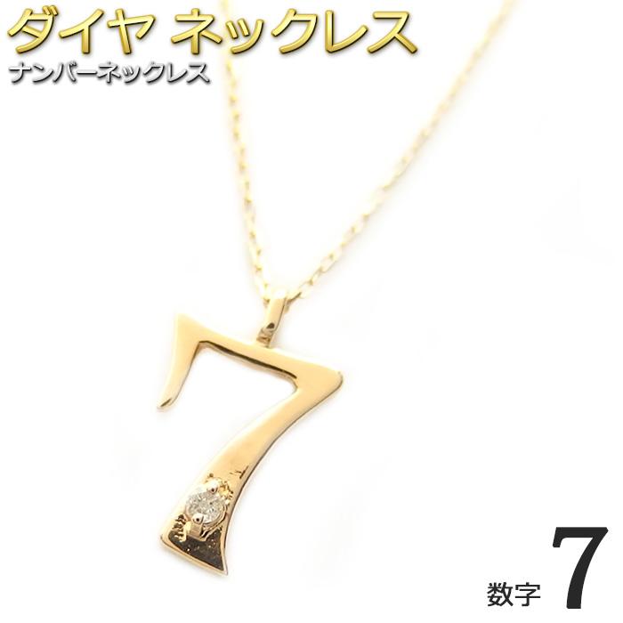 ナンバー ネックレス ダイヤモンド ネックレス 一粒 0.01ct K18 ゴールド 数字 7 ダイヤネックレス ペンダント