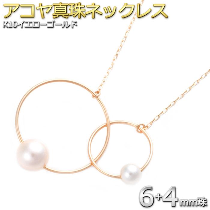 【あこや真珠 ネックレス】アコヤ真珠 ネックレス K10 イエローゴールド パール 本真珠 6mm珠 4mm珠 アシンメトリーデザイン 40cm 長さ調節付き あこや真珠 ネックレス ペンダント シンプル パール 本真珠 真珠