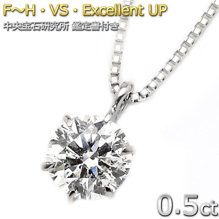 ダイヤモンド ネックレス 0.5ct 一粒 プラチナ Pt900 ダイヤネックレス 6本爪 ほぼ無色透明のF~Hカラー VSクラス Excellentアップ 3EX若しくはH&C 中央宝石研究所 鑑定書付き