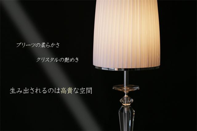 【送料無料】ノーブルスパーク フロアランプ デザインランプ フロアライト スタンドライト 間接照明  JK160L 人気  10P29Aug16 10P03Sep16