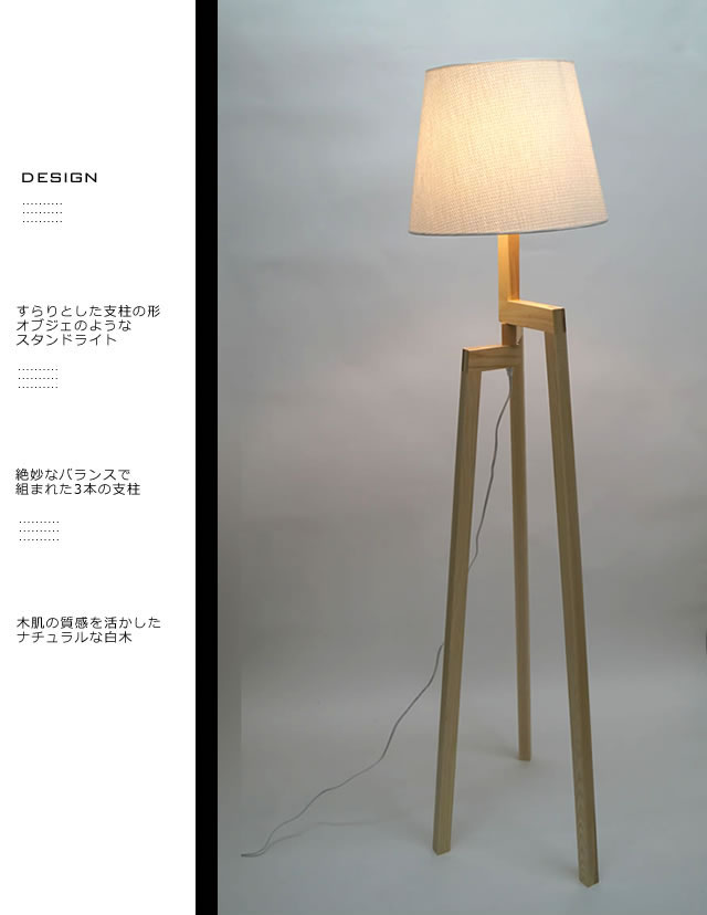 【送料無料】ノーブルスパークフロアスタンドスタンドライトフロアランプデザインランプLK002L人気