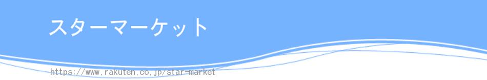 スターマーケット:特選コーヒー・名古屋名物・食品・生活雑貨など豊富にございます。