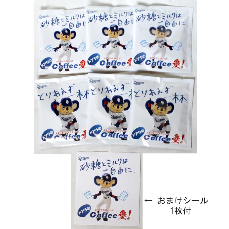 送料無料 ドアラのCoffee愛 年間定番 コーヒーバック 2種類各3袋入 9g×6 在庫あり