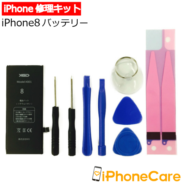 c0ba961ba4 【iPhone8 バッテリー 交換キット】iPhone8 バッテリー 修理工具 セット アイフォン/修理/工具
