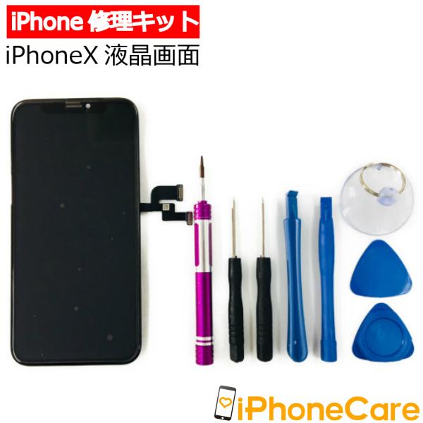 【iPhone修理/フロントパネル/修理キット】iPhoneX/アイフォンX/画面/スマホ画面/スクリーン/液晶パネル/ガラス交換/修理 工具/ドライバー/セット