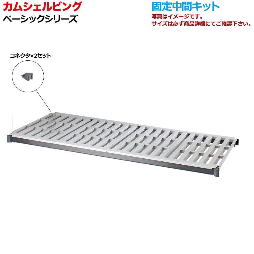 錆びないプラスチック棚 カムシェルビング CBSK2448VC ベーシック 固定中間キット【耐荷重 136kg】 D61×W116.8×1段 ベンチ[HACCP ハサップ対応]