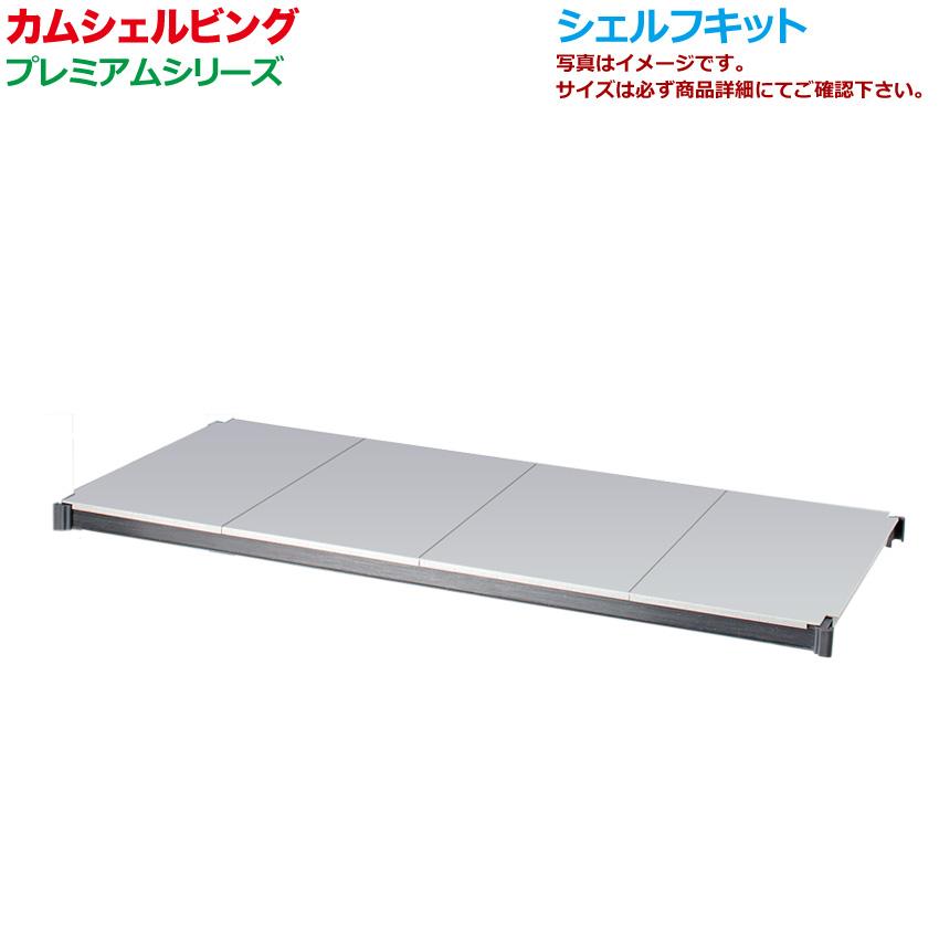 錆びないプラスチック棚 カムシェルビング CS2160SK プレミアム棚板キット【耐荷重 272kg】 D54×W152×1段 ソリッド