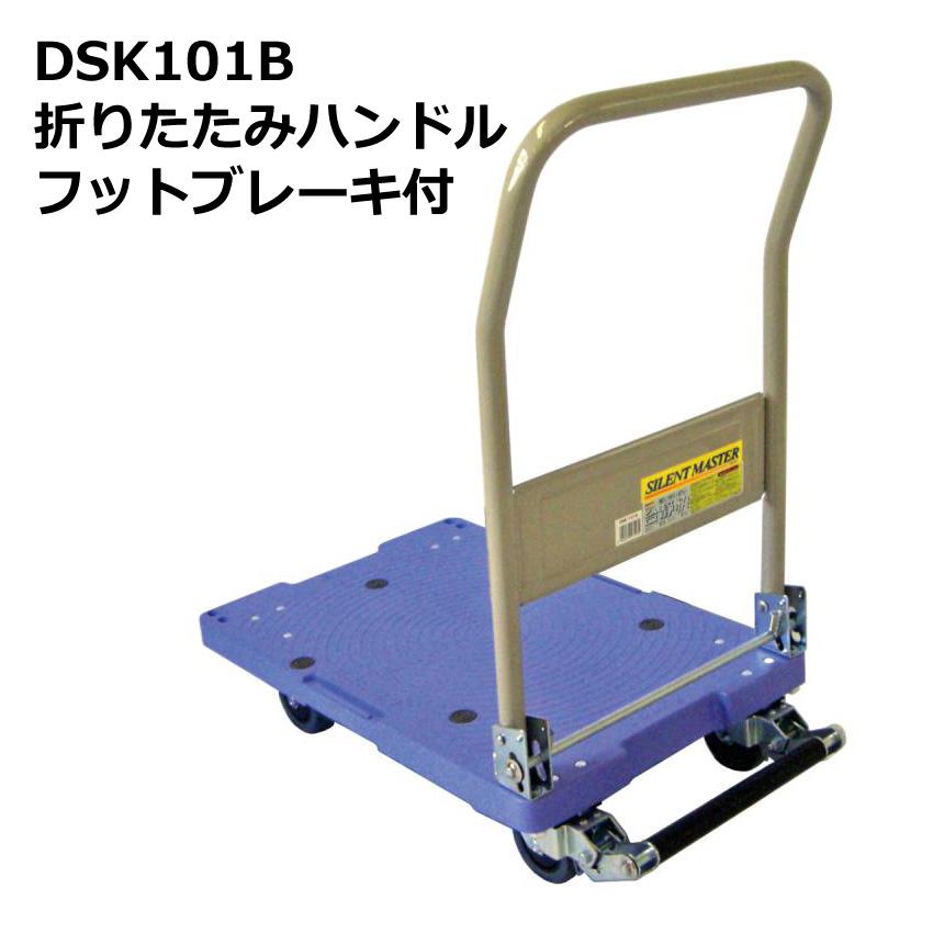 送料無料・代引不可|折りたたみ台車/DSK-101B/積載荷重150kg/手押し台車/ストッパーあり/【個人宅配送不可】