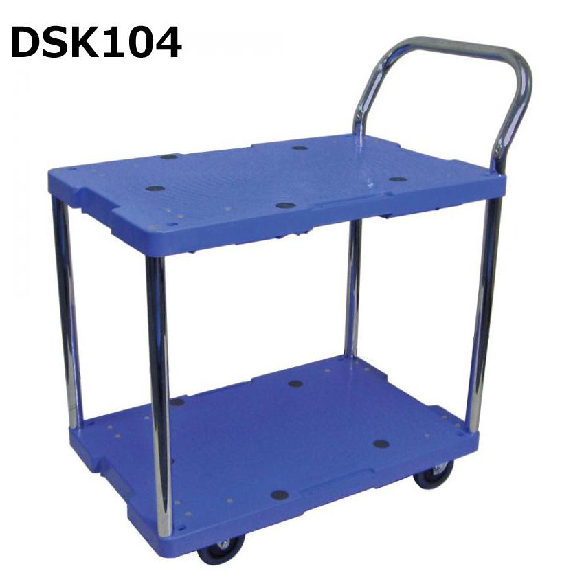 送料無料・代引不可 2段テーブル台車/DSK-104/積載荷重150kg/手押し台車(フットブレーキなし)/業務用/【個人宅配送不可】