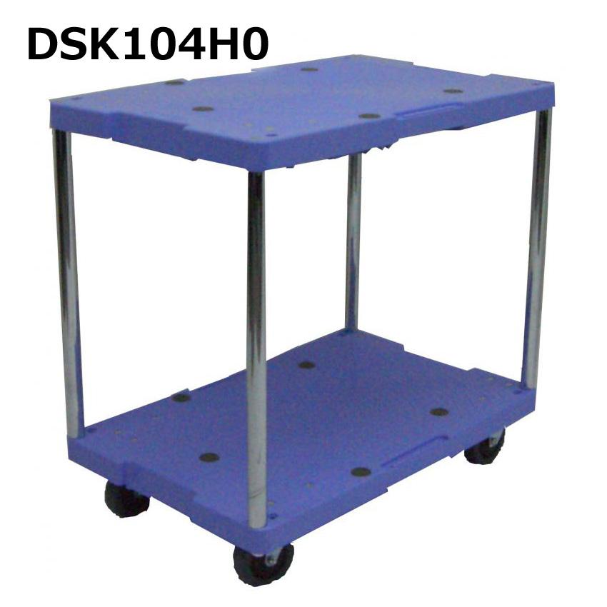 送料無料・代引不可|2段テーブル台車/DSK-104H0袖なし/積載荷重150kg/手押し台車/業務用/【個人宅配送不可】