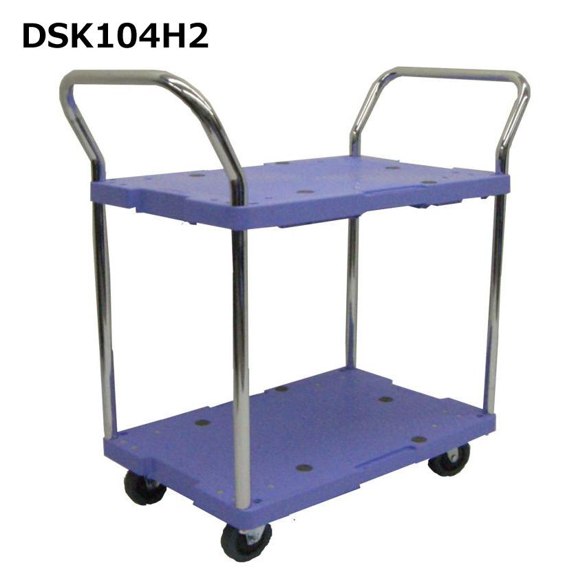 送料無料・代引不可|2段テーブル台車/DSK-104H2袖あり/積載荷重150kg/手押し台車/業務用/【個人宅配送不可】