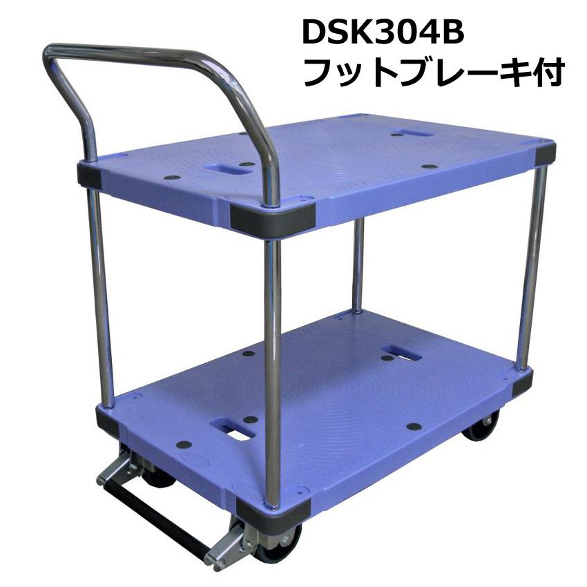 送料無料・代引不可 2段テーブル台車/DSK-304B/積載荷重300kg/手押し台車/フットブレーキ付き/【個人宅配送不可】