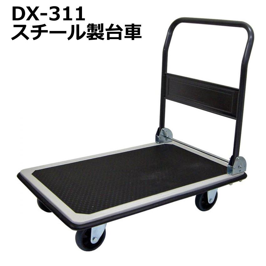 送料無料・代引不可 折りたたみ台車/DX-311/スチール運搬台車/耐荷重300kg/【個人宅配送不可】