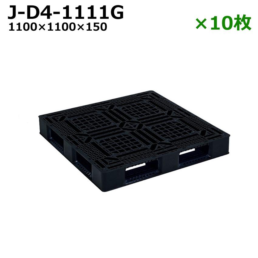 樹脂パレット(プラスチックパレット) 10枚セット 樹脂製 パレット j-d4-1111gブラック ※四方差し 片面使用【送料無料】業務用/激安・SALE・特価/パレット[樹脂 パレット]【※代金引換不可※】