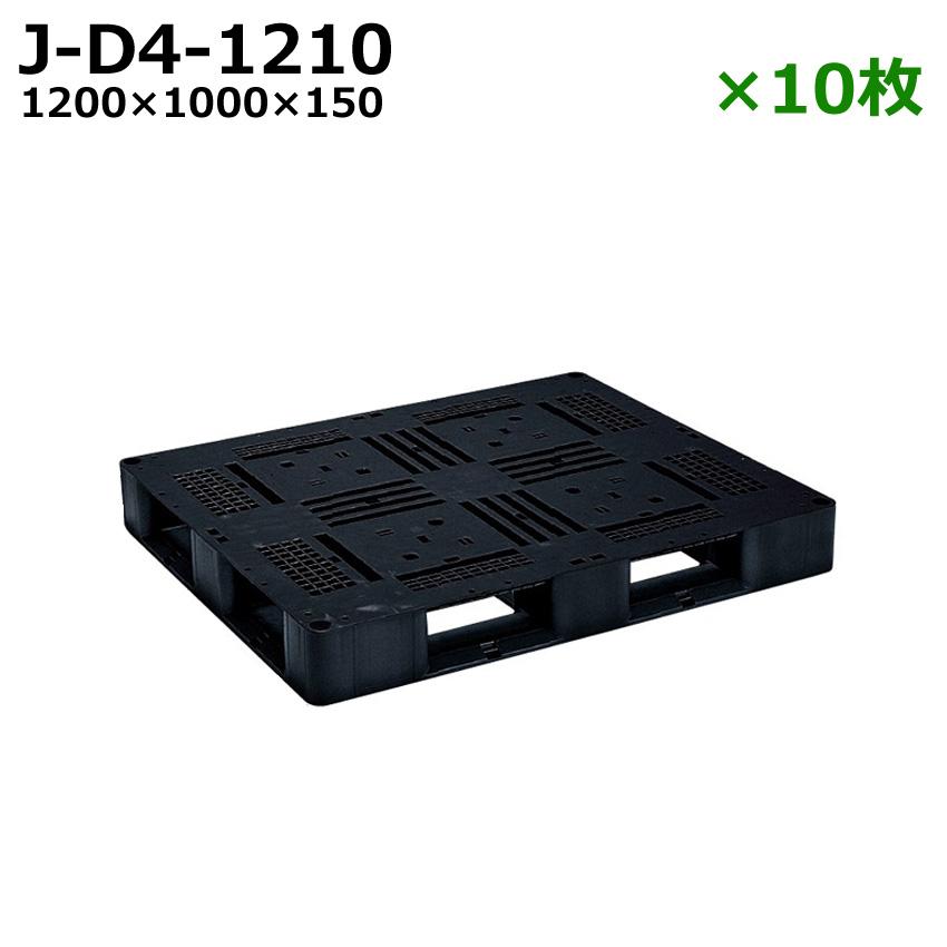 樹脂パレット(プラスチックパレット) 10枚セット 樹脂製 パレット j-d4-1210ブラック※四方差し 片面使用【送料無料】業務用/激安・SALE・特価/パレット[樹脂 パレット]【※代金引換不可※】