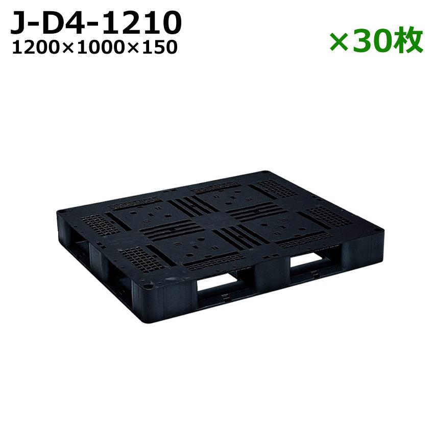 樹脂パレット(プラスチックパレット) 30枚セット 樹脂製 パレット j-d4-1210ブラック※四方差し 片面使用【送料無料】業務用/激安・SALE・特価/パレット[樹脂 パレット]【※代金引換不可※】