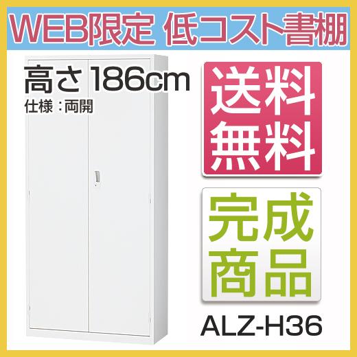 【送料無料】WEB限定激安 ホワイト ALZ-H36両開タイプ 高さ186cmスチール書棚 本棚 [スチール書棚 スチール書庫]スチール棚【※代金引換不可※】