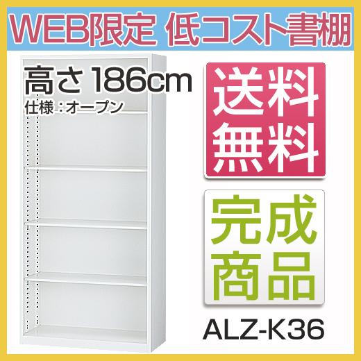 【送料無料】WEB限定激安 ホワイト ALZ-K36オープンタイプ 高さ186cmスチール書棚 本棚 [スチール書棚 スチール書庫]スチール棚【※代金引換不可※】