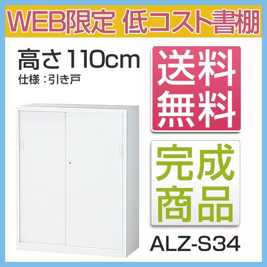 【送料無料】WEB限定激安 ホワイト ALZ-S34引き戸タイプ 高さ110cmスチール書棚 本棚 [スチール書棚 スチール書庫]スチール棚【※代金引換不可※】