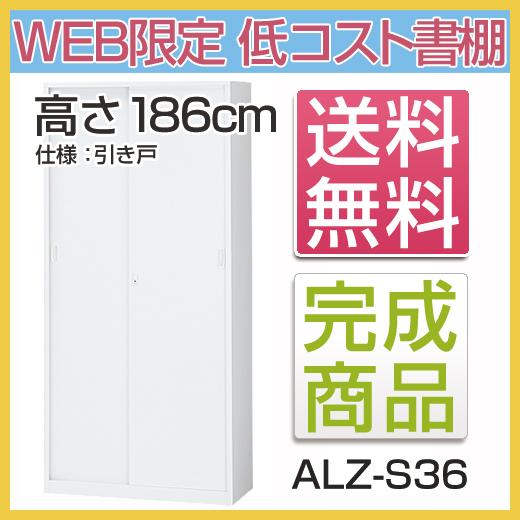 【送料無料】WEB限定激安 ホワイト ALZ-S36引き戸タイプ 高さ186cmスチール書棚 本棚 [スチール書棚 スチール書庫]スチール棚【※代金引換不可※】