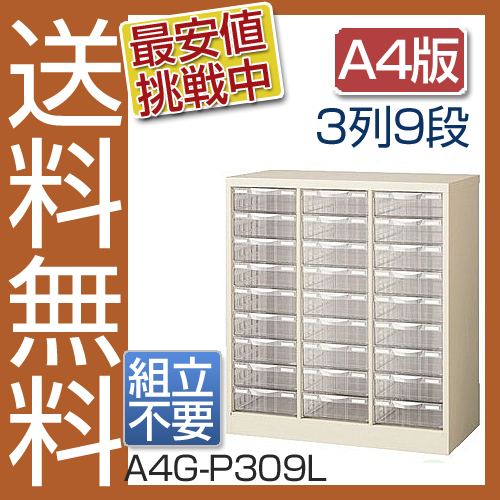完成品【送料無料】整理ケース A4版 3列9段(深型) A4G-P309L (本体スチール・プラスチック引き出し)床置型[整理棚 書類 収納棚 書類収納 書類ケース A4版]【※代金引換不可※】