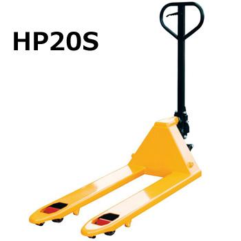 送料無料・代引不可|ハンドリフト3ヶ月保証付き/HP-20S 標準タイプ/業務用/【個人宅配送不可】