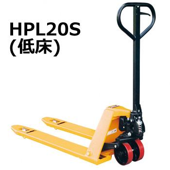 送料無料・代引不可|ハンドリフト3ヶ月保証付き/HPL-20S 低床タイプ/業務用/【個人宅配送不可】