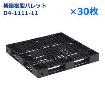 送料無料|軽量樹脂製パレット D4-1111-11 / 30枚セット /片面使用・ハンドリフト対応・4方差し・平置き均等積み付け
