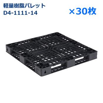 送料無料|軽量樹脂製パレット D4-1111-14 / 30枚セット /片面使用・ハンドリフト対応・4方差し・平置き均等積み付け