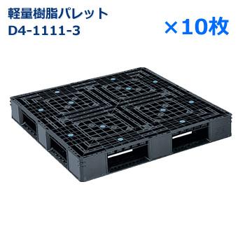 送料無料|軽量樹脂製パレット D4-1111-3 / 10枚セット /片面使用・ハンドリフト対応・4方差し・平置き均等積み付け