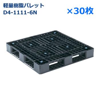 送料無料 軽量樹脂製パレット D4-1111-6N / 30枚セット /片面使用・ハンドリフト対応・4方差し・平置き均等積み付け
