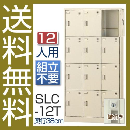 (国産)(激安)SLCシューズボックス【送料無料】【完成品】 SLC-12T(鍵付き)縦型3列4段12人用シューズボックス 会社(オフィス)・学校・工場などの下駄箱に[シューズボックス 業務用シューズボックス 靴箱]【※代金引換不可※】