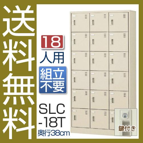 (国産)(激安)SLCシューズボックス【送料無料】【完成品】 SLC-18T(鍵付き)3列6段18人用シューズボックス 会社(オフィス)・学校・工場などの下駄箱に[シューズボックス 業務用シューズボックス 靴箱]【※代金引換不可※】