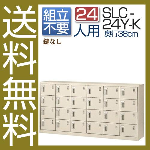 (国産)(激安)SLCシューズボックス【送料無料】【完成品】 SLC-24Y-K(鍵なし)横型6列4段24人用ロッカーシューズボックス 会社(オフィス)・学校・工場などの下駄箱に[シューズボックス 業務用シューズボックス 靴箱]【※代金引換不可※】