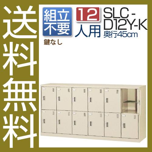 (国産)(激安)SLCシューズボックス【送料無料】【完成品】 SLC-D12Y-K(鍵なし)横型6列2段12人用ロッカー(深型)シューズボックス 会社(オフィス)・学校・工場などの下駄箱に[シューズボックス 業務用シューズボックス 靴箱]【※代金引換不可※】