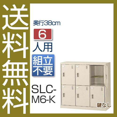 (国産)(激安)SLCシューズボックス【送料無料】【完成品】 SLC-M6-K(鍵なし)3列2段6人用ミニロッカーシューズボックス 会社(オフィス)・学校・工場などの下駄箱に[シューズボックス 業務用シューズボックス 靴箱]【※代金引換不可※】