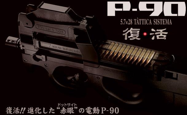 【衝撃価格!マルイフェア復活!】東京マルイ P-90 電動ガン