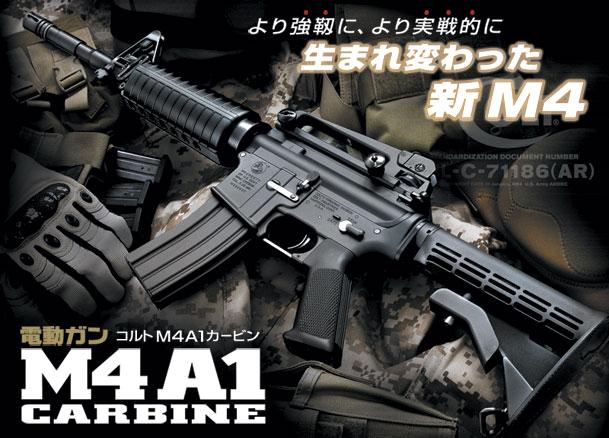 ☆今ならABS BB弾付き 電動ガン 東京マルイ コルトM4A1 カービン