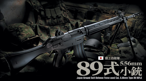 東京マルイ 89式小銃床式