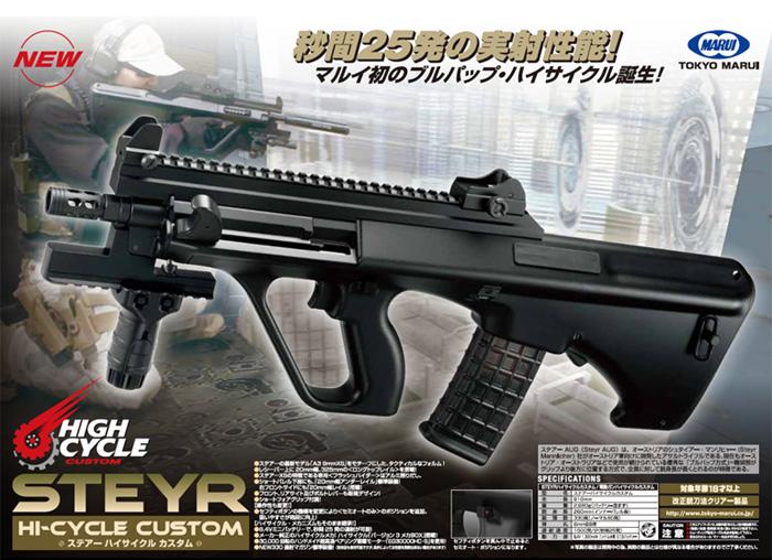 【衝撃価格!マルイフェア復活!】東京マルイ ステアー ハイサイクル BK