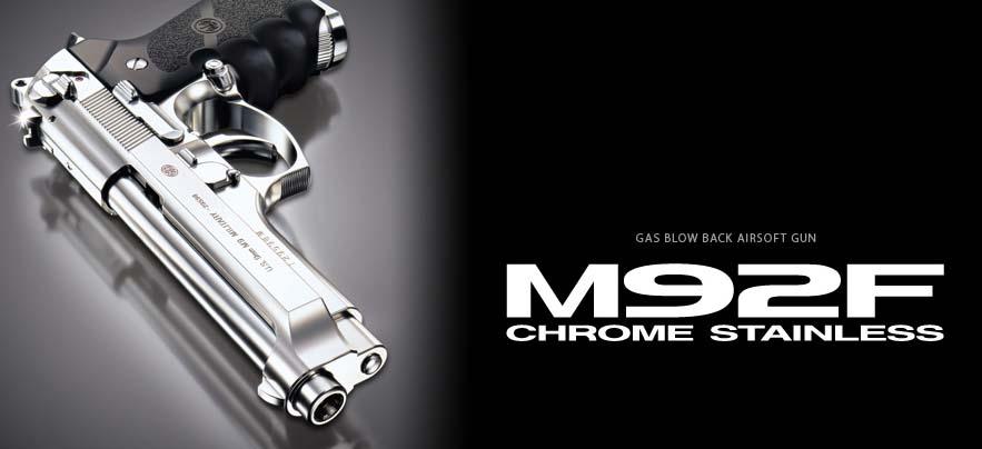 ★今ならBB弾ボトル付き!! ガスガン 東京マルイ M92F クロームステンレスモデル