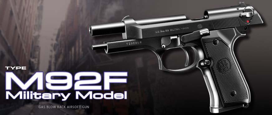東京マルイ ガスブローバックーバック M92F ミリタリーモデル【ハンドガンケース付】