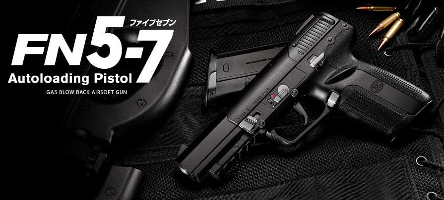 東京マルイ FNファイブセブン ガスブローバックーバック【ハンドガンケース付】